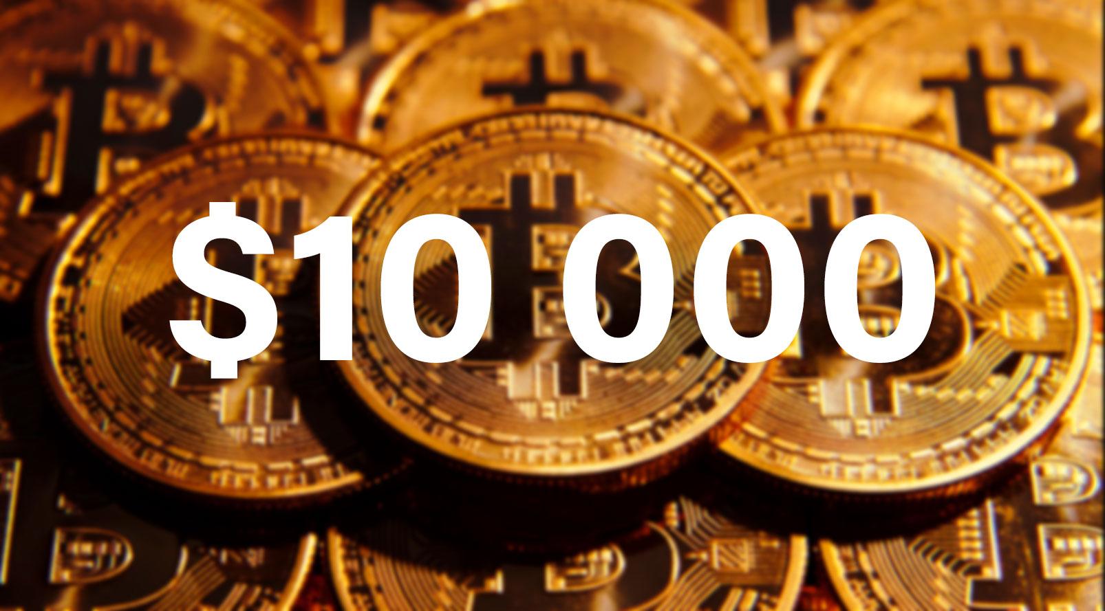 1 Bitcoin по $10 000 может быть не в декабре, а уже сегодня