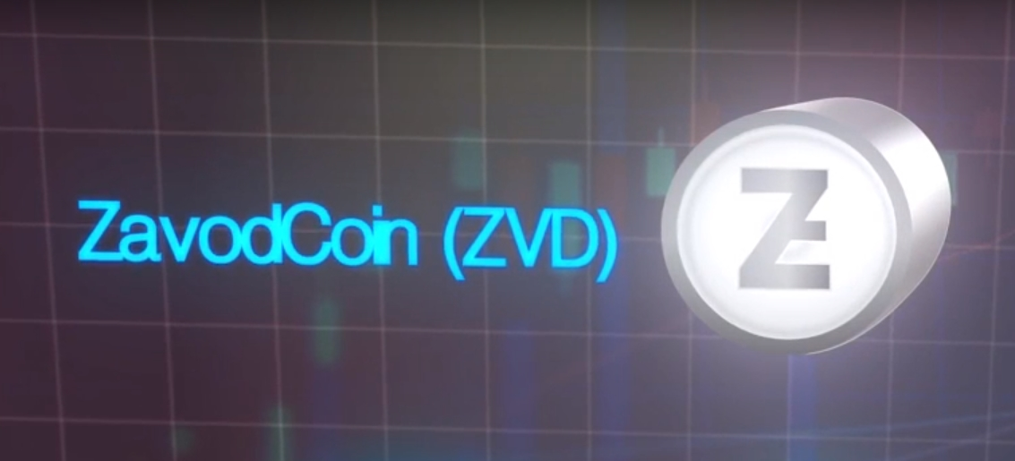 ZavodCoin