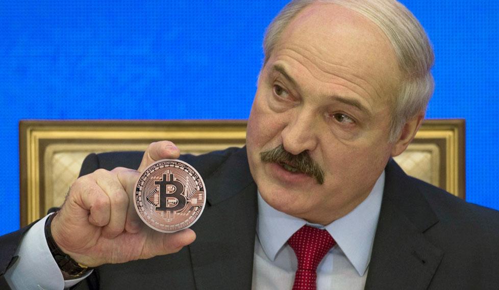 Лукашенко и биткойн
