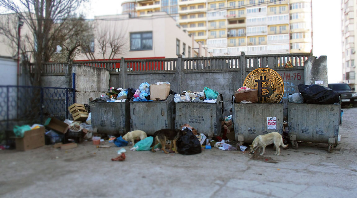 Биткоин на мусорке