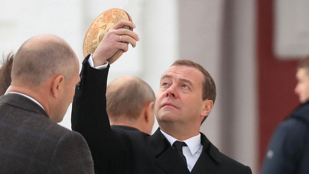Дмитрий Медведев и криптовалюта
