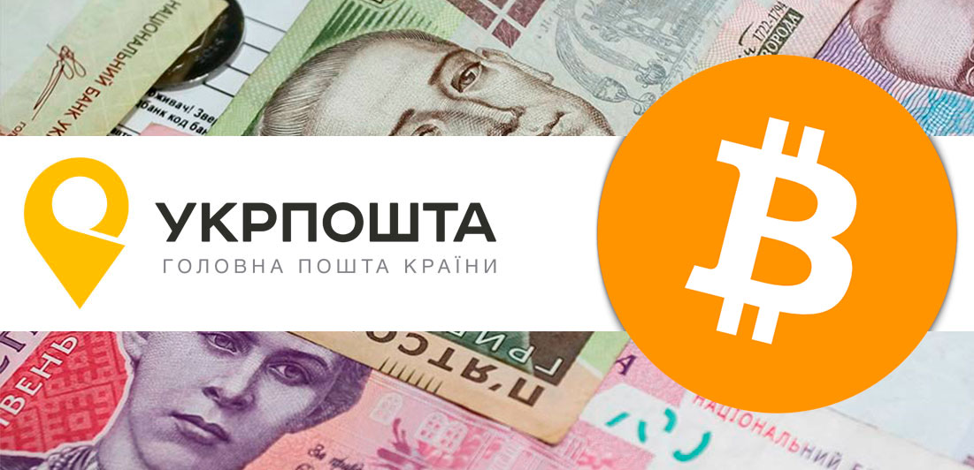 Укрпошта bitcoin