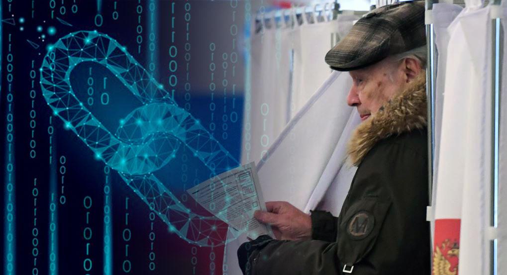 Россия выборы блокчейн