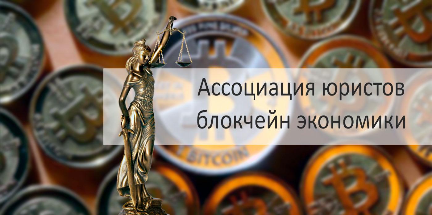 Ассоциация юристов блокчейн экономики