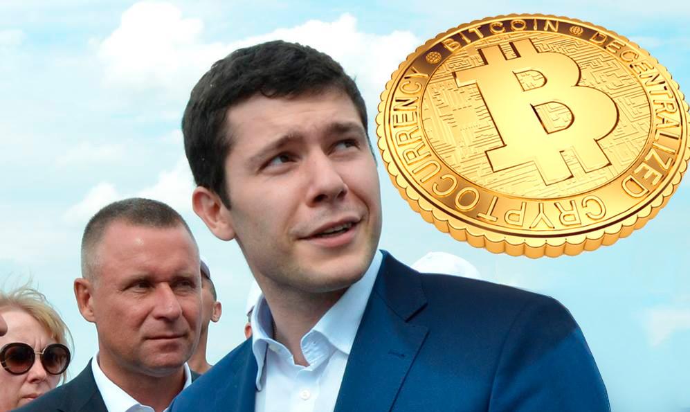 Губернатор Калининграда остудил пыл криптоэнтузиастов