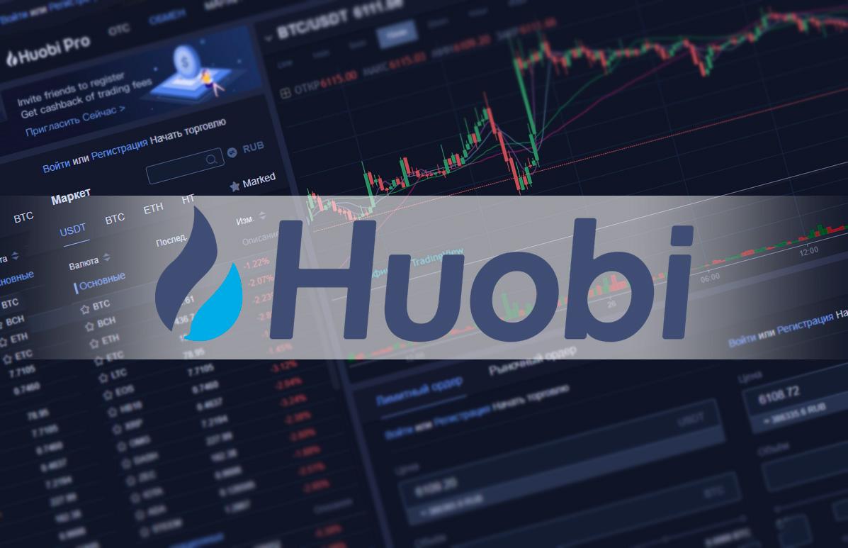 Huobi Group запустила 4 фонда с объемом в $100 млн для инвестиций в криптовалюту