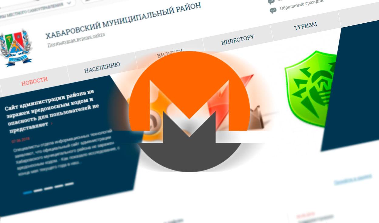 Правительственный сайт в РФ майнил криптовалюту за счет мощностей посетителей