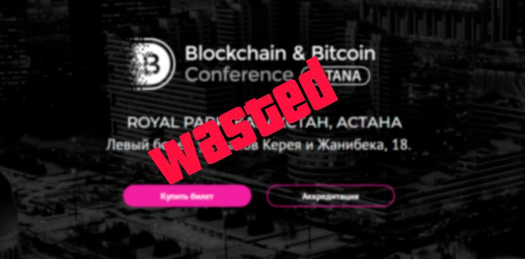 Организаторы отменили конференцию Blockchain & Bitcoin Conference Astana в Казахстане