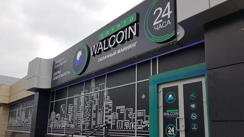 walcoin