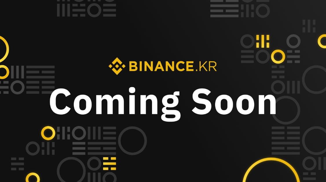Binance запускает в Южной Корее новую криптовалютную биржу